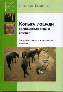 Натурально, Хильтруд Штрассер - фото 2-206x300, главная Здоровье лошади Копыта Содержание лошади , конный журнал EquiLIfe