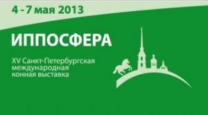3-6 мая «Иппосфера 2013» - фото -300x166, Новости , конный журнал EquiLIfe