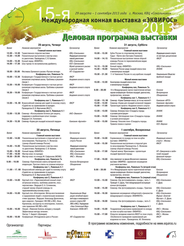 Программа Эквирос 2013 - фото GcnjvXGiSoA, Новости , конный журнал EquiLIfe