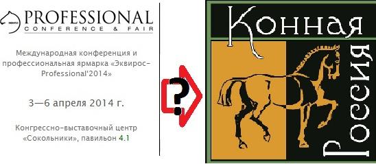 Король умер, да здравствует Король: конная Россия прощается с Эквиросом?  - фото , Новости , конный журнал EquiLIfe