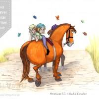 Времена года: выставка рисунков Валентины Konna - фото 011-200x200, главная Разное События Фото , конный журнал EquiLIfe