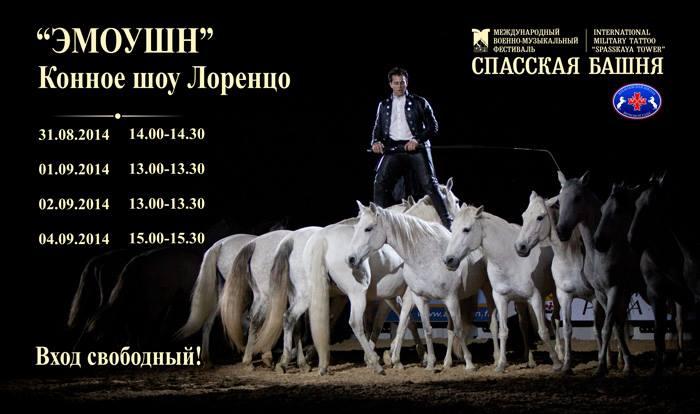 Лоренцо на Красной площади - фото 10620523_555911061205413_2427130770340850143_n, Новости , конный журнал EquiLIfe