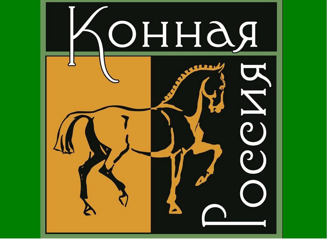 Конная Россия 2014 - фото , Новости , конный журнал EquiLIfe