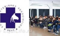 Ветеринарная конференция