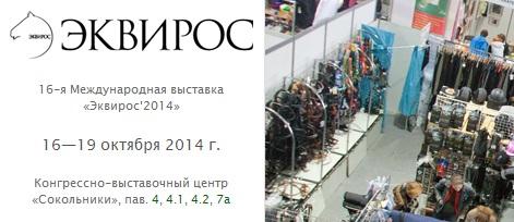 16-я Международная выставка «Эквирос'2014» - фото , Новости , конный журнал EquiLIfe