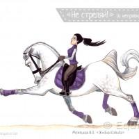 «ЖиЗнЬ КоНнАя»: выставка рисунков Валентины Konna - фото ne_strelyai2_wm-200x200, главная Разное События Фото , конный журнал EquiLIfe