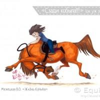 «ЖиЗнЬ КоНнАя»: выставка рисунков Валентины Konna - фото stallion_wm-200x200, главная Разное События Фото , конный журнал EquiLIfe