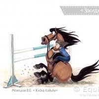 «ЖиЗнЬ КоНнАя»: выставка рисунков Валентины Konna - фото zakidka_wm-200x200, главная Разное События Фото , конный журнал EquiLIfe