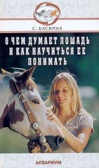 """Софья Баскина: """"Мне интересна личность животного"""" - фото x_c2f08e03, главная Интервью Поведение лошади , конный журнал EquiLIfe"""