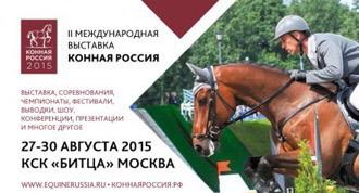 «Конная Россия» - в новом доме - фото posetitelyam_440_650-1, главная Новости , конный журнал EquiLIfe