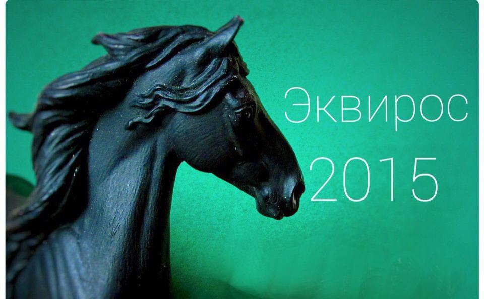 Эквирос -2015. Программа выставки - фото bWXfLwxujKY, Новости , конный журнал EquiLIfe