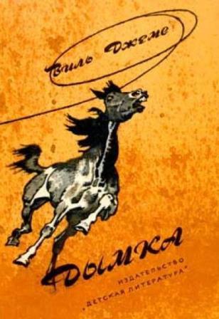 10 художественных произведений о лошадях, которые должен прочесть каждый лошадник! - фото 09-08-2015-12-38-53-51701cover, главная Книги о лошадях Разное , конный журнал EquiLIfe