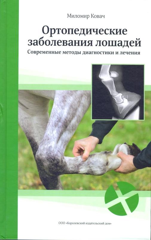 Книга М.Ковача - «Ортопедические заболевания лошадей — современные методы диагностики и лечения» - фото 1, главная Книги о лошадях Разное , конный журнал EquiLIfe