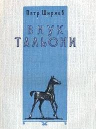 10 художественных произведений о лошадях, которые должен прочесть каждый лошадник! - фото 1005443114, главная Книги о лошадях Разное , конный журнал EquiLIfe