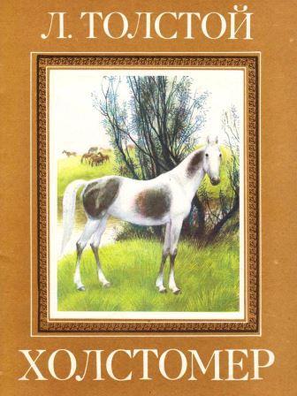 10 художественных произведений о лошадях, которые должен прочесть каждый лошадник! - фото 1107721081, главная Книги о лошадях Разное , конный журнал EquiLIfe
