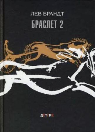10 художественных произведений о лошадях, которые должен прочесть каждый лошадник! - фото 16, главная Книги о лошадях Разное , конный журнал EquiLIfe