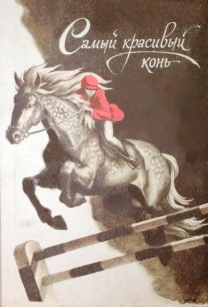 10 художественных произведений о лошадях, которые должен прочесть каждый лошадник! - фото 17, главная Книги о лошадях Разное , конный журнал EquiLIfe
