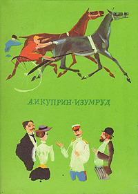 10 художественных произведений о лошадях, которые должен прочесть каждый лошадник! - фото 33498, главная Книги о лошадях Разное , конный журнал EquiLIfe