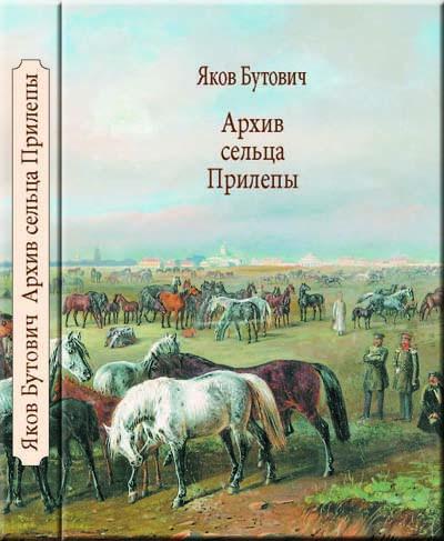 Новая книга: Я.И. Бутович «Архив сельца Прилепы» - фото Butovich, главная Книги о лошадях Разное , конный журнал EquiLIfe