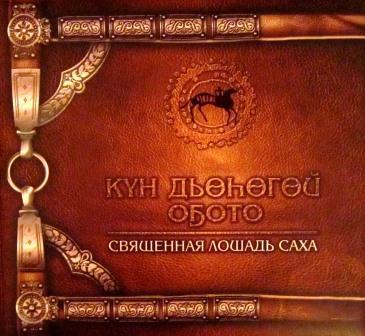 Книга-фотоальбом «Кyн дьоhогой о5ото. Священная лошадь Саха» - фото IMG_0006, главная Книги о лошадях Разное , конный журнал EquiLIfe