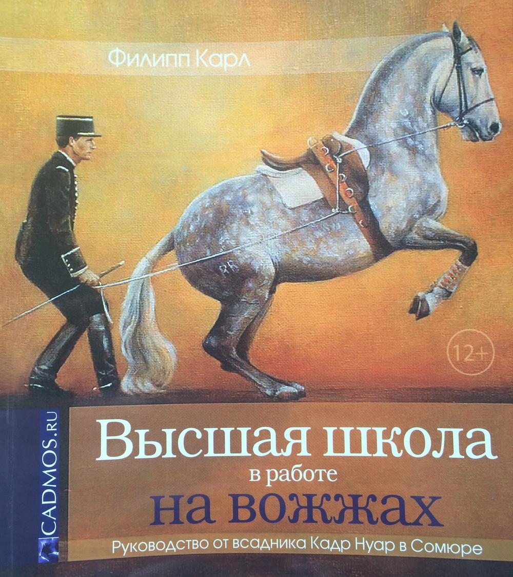 Страничка редактора. Рекомендую книгу. - фото IMG_2153, главная Книги о лошадях Разное , конный журнал EquiLIfe