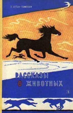 10 художественных произведений о лошадях, которые должен прочесть каждый лошадник! - фото Mu87An4F-0, главная Книги о лошадях Разное , конный журнал EquiLIfe