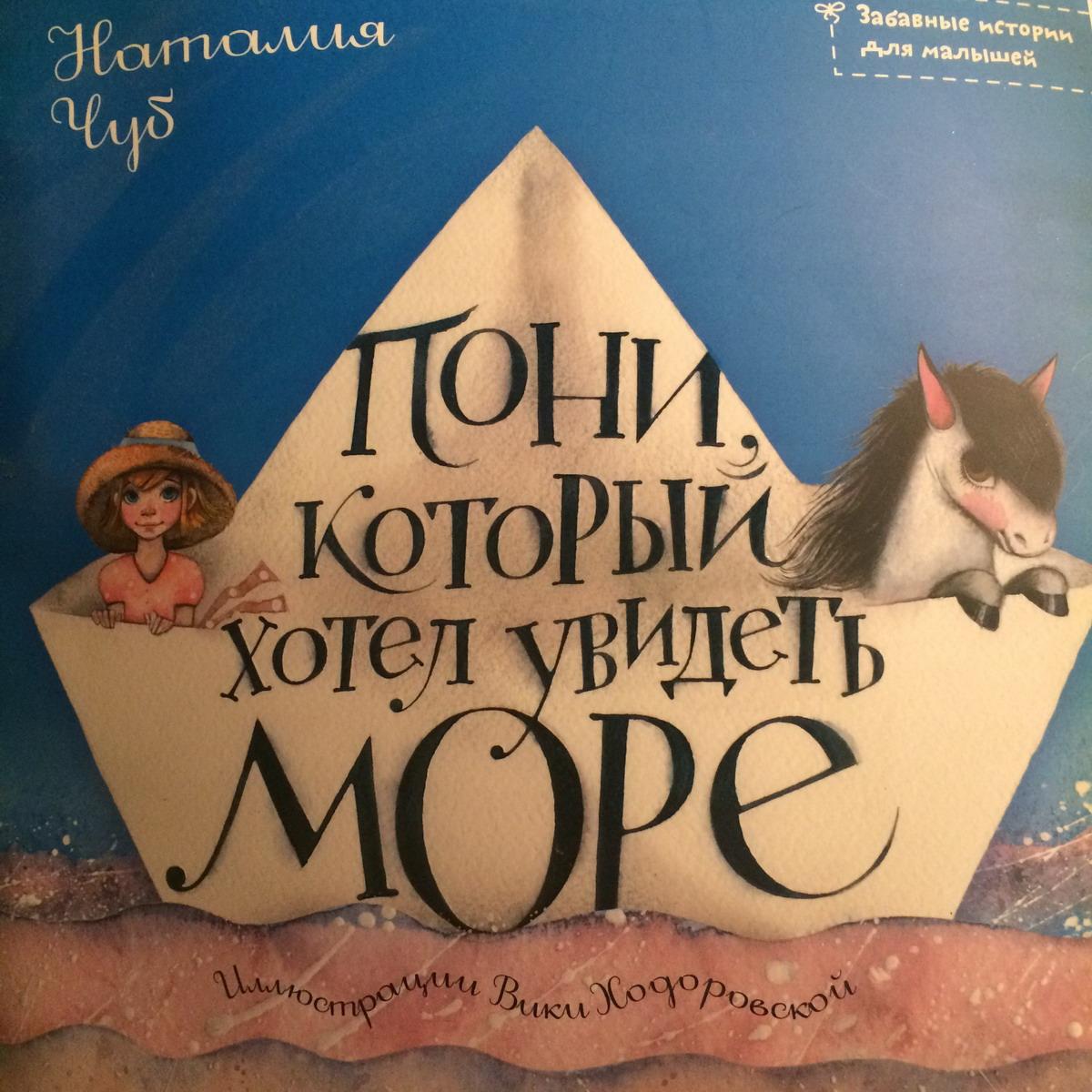 Детская книжка про пони, который хотел увидеть море - фото IMG_2462, главная Разное , конный журнал EquiLIfe