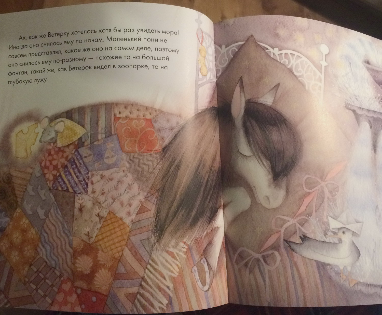 Детская книжка про пони, который хотел увидеть море - фото IMG_2463, главная Разное , конный журнал EquiLIfe