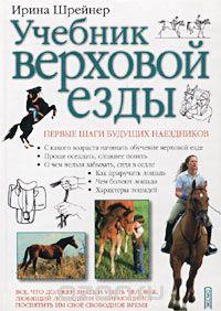 Альфа Кентавра для EquiLife.ru - фото 1007053202, главная Новости , конный журнал EquiLIfe