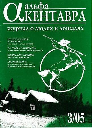 Альфа Кентавра для EquiLife.ru - фото x_b90e1d09, главная Новости , конный журнал EquiLIfe