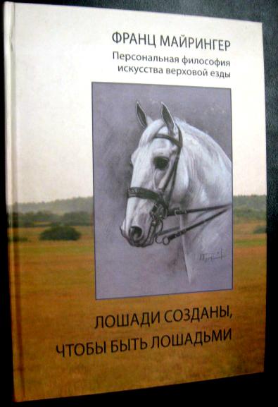 """Книга """"Лошади созданы, чтобы быть лошадьми"""" (Франц Майрингер) - фото 10300-mairinger-b, главная Книги о лошадях , конный журнал EquiLIfe"""