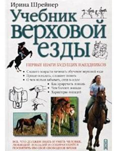 Ирина Шрейнер - фото uchebnik-verchovoy-yezdy-6eb, , конный журнал EquiLIfe