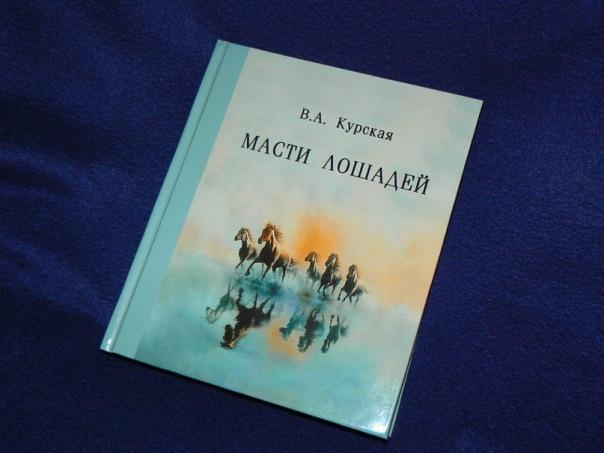 Книга  «Масти лошадей» В.А. Курской - фото x_c517b735, главная Книги о лошадях , конный журнал EquiLIfe