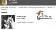 Нина Копысова1