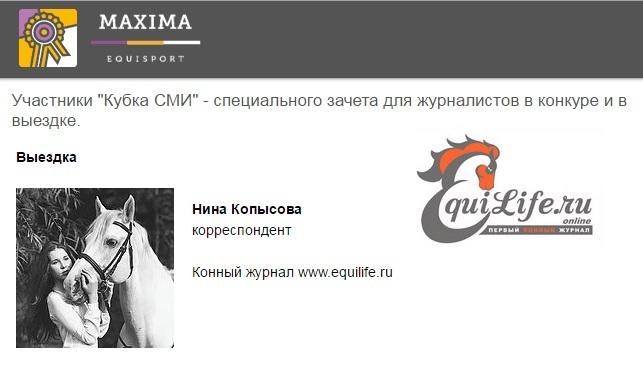 EquiLife.ru на соревнованиях Maxima Stables - фото -Копысова1, Новости , конный журнал EquiLIfe