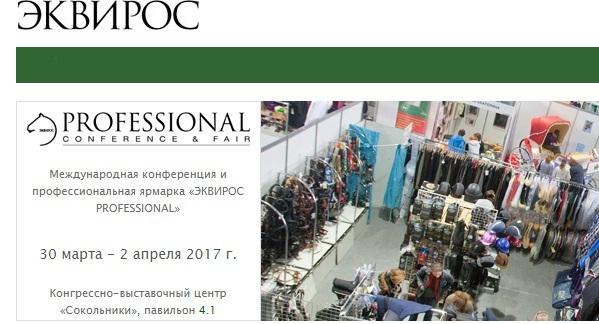 Весенний Эквирос 2017 - фото -весна, Новости , конный журнал EquiLIfe