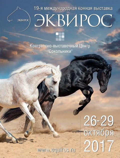 Эквирос  2017 Программа мероприятий - фото 2017-44, Новости , конный журнал EquiLIfe