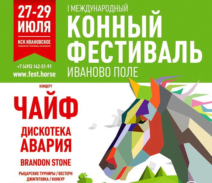 Международный Конный фестиваль - фото Horse_170x220Konevod1, Новости События , конный журнал EquiLIfe