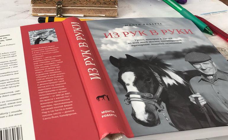 """О книге Монти Робертса """"Из рук в руки"""": о """"Join-up"""", но не только о нем! - фото g2R_hu59ic, главная Книги о лошадях , конный журнал EquiLIfe"""