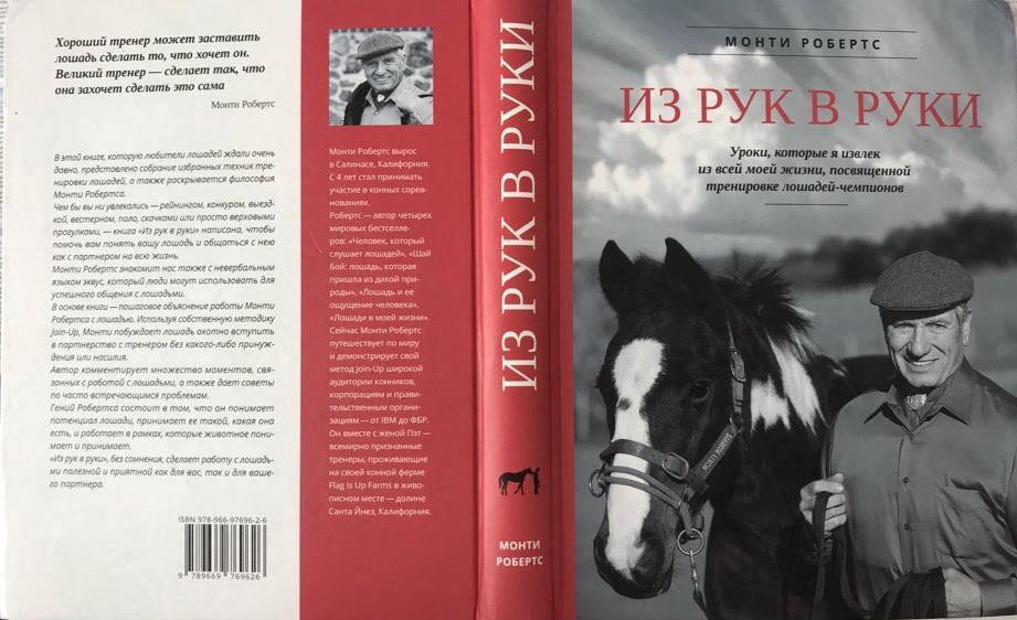 """О книге Монти Робертса """"Из рук в руки"""": о """"Join-up"""", но не только о нем! - фото mtkqlg2eT7E, главная Книги о лошадях , конный журнал EquiLIfe"""
