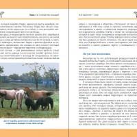 Лошадь Пржевальского: Последняя дикая лошадь на планете - фото index3-200x200, Recommendation Книги о лошадях , конный журнал EquiLIfe