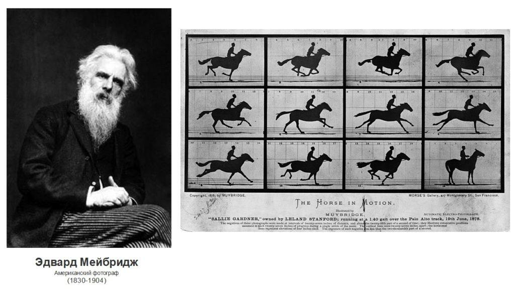 """Кадры """"лошадь в движении"""" (The Horse in Motion) от Эдварда Мейбриджа - фото -в-движении-1024x580, главная Разное , конный журнал EquiLIfe"""