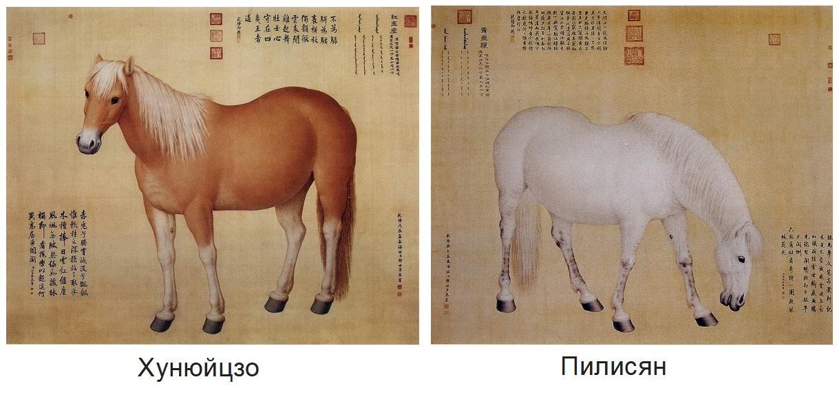 10 коней китайского императора - фото 14, главная Конные истории Разное , конный журнал EquiLIfe