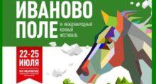 Спешите увидеть шоу Battuta (2006) от Equestrian Theater Zingaro - фото -поле_м-220x119, главная Новости События , конный журнал EquiLIfe