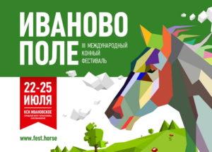 Третий Международный конный фестиваль «Иваново Поле» - фото Horse_297x210_Obl-300x215, главная Новости События , конный журнал EquiLIfe
