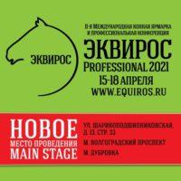 Эквирос Professional - фото 7R0conKPJBQ-1-200x200, главная Новости , конный журнал EquiLIfe